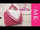 Вяжем сумочку из трикотажной пряжи БИСКВИТ How to crochet a bag
