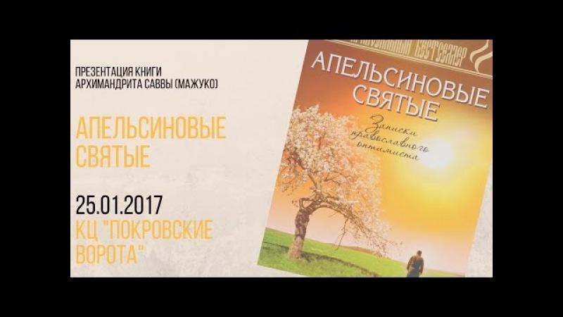 25 января 2017 Презентация книги о.Саввы Мажуко «Апельсиновые святые»