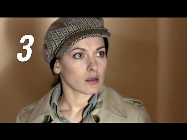 Откройте, это я! Серия 3 (2011) Комедийная мелодрама @ Русские сериалы