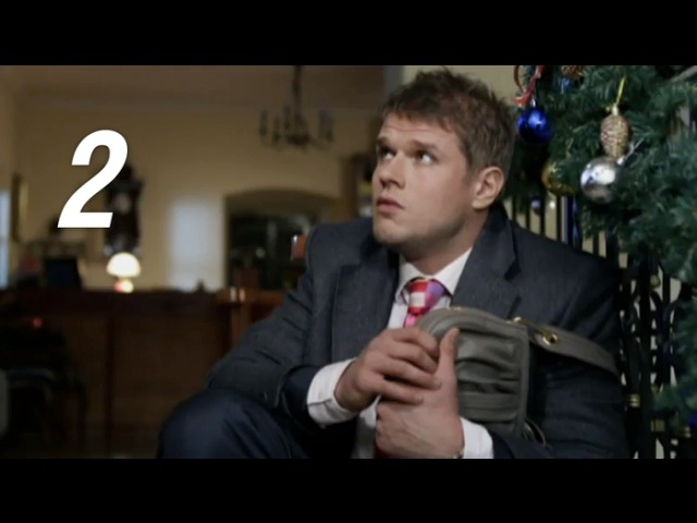 Откройте, это я! Серия 2 (2011) Комедийная мелодрама @ Русские сериалы
