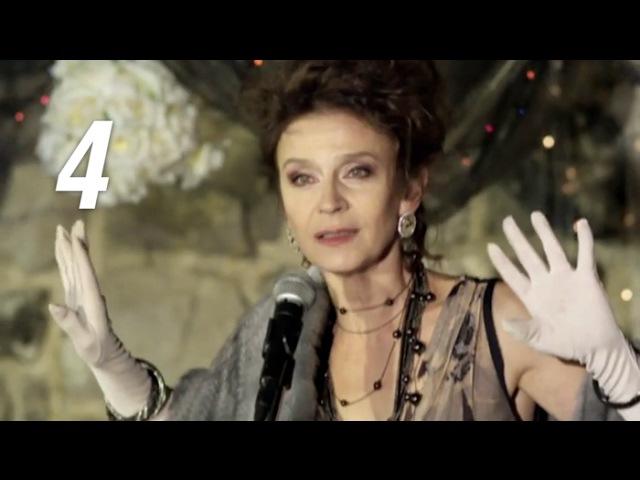 Откройте, это я! Серия 4 (2011) Комедийная мелодрама @ Русские сериалы