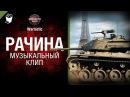 Рачина музыкальный клип от Студия ГРЕК и Wartactic World of Tanks