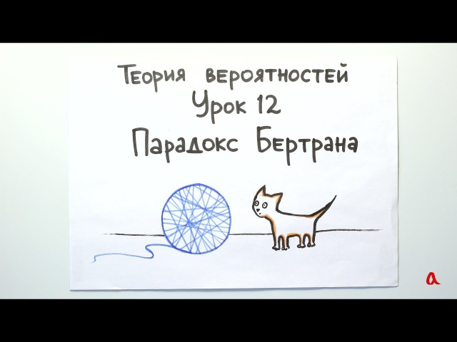 GetAClass - Теория вероятностей 12. Парадокс Бертрана