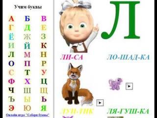 Детская Игра Мультфильм Азбука Для Малышей Говорящая Азбука Малышка Маша и Медведь