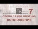 GS7 STEPHEN J NICHOLS СЛОВО СТАЛО ПЛОТЬЮ ВОПЛОЩЕНИЕ РУФЬ, ИОАННА 1 14 18
