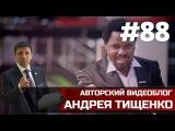 Андрей Тищенко видео блог #88. Как вы относитесь к служению нигерийского пастора ...