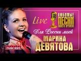 Марина Девятова - Для России моей Live Marina Devyatova - For My Russia