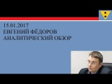 15.01.2017 Евгений Фёдоров - Аналитический обзор.