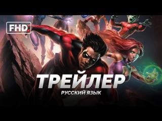 RUS | Трейлер: «Юные Титаны: Контракт Иуды / Teen Titans׃ The Judas Contract» 2017