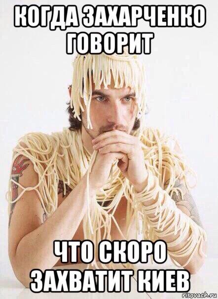 """""""Какой ты после этого, нахрен, офицер?!"""", - Савченко обратилась к главарю донецких боевиков Захарченко - Цензор.НЕТ 6022"""