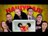 КАЖЕТСЯ, НАЩУПАЛ #4: Николай Соболев, Марьяна Ро, Ресторатор, Руслан CMH, ND Production