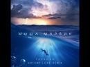 Миша Марвин - Глубоко (Artemy Love Remix)