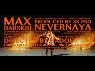Макс Барских — Туманы_Неверная [ПРЕМЬЕРА КЛИПА] (новый клип 2016 Барскіх новий кліп)