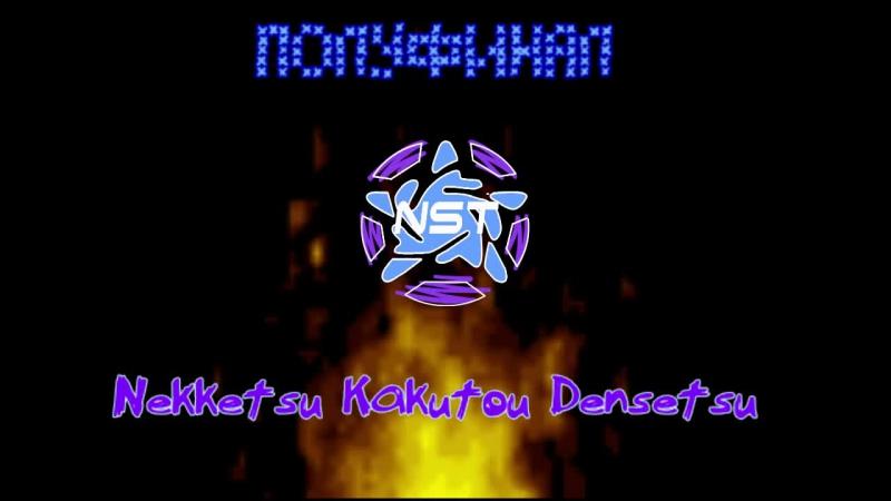 Полуфинал NKD edexy ectoPower vs mafuta izzzotope