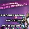 la2 interlude x88888 Открытие 20-00