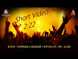 AURA CLUB | Short Video 2:22 | ВЛОГ: ОФИЦИАЛЬНЫЙ УКРОХАЧ - MC AGRI  #влог #ОфициальныйУкрохач #UA #mcAGRI #AGRI #AuraClub  #Aura