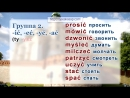 Глаголы в польском языке. Урок 3-7. Польский язык для начинающих. Елена Шипилова.