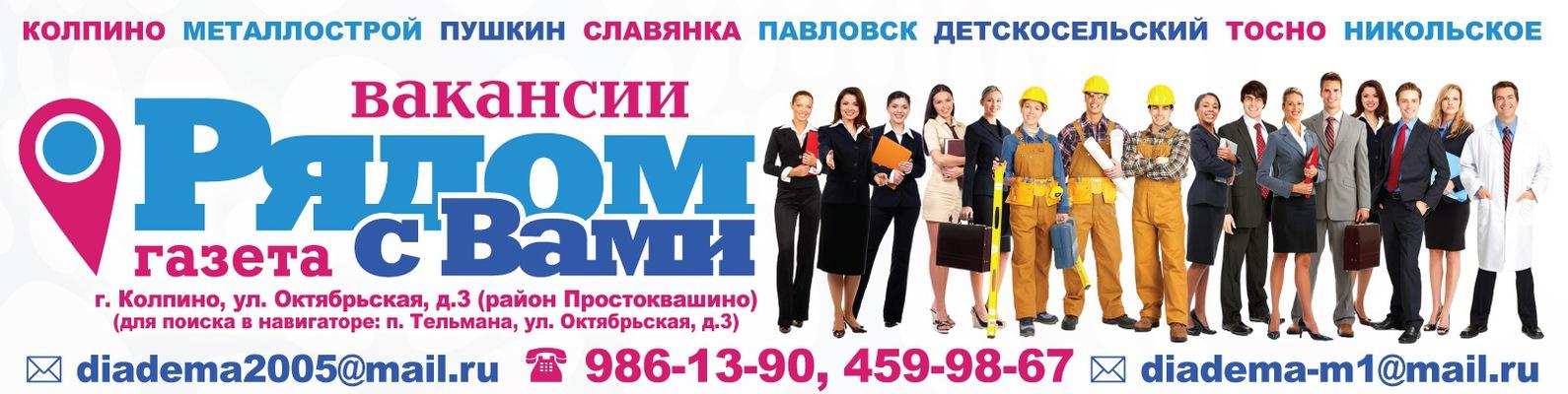 Работа в колпино пушкине свежие вакансии 2015 акцептованы счета за принятые работы и услуги организации связи
