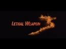 Смертельное Оружие 3 Lethal Weapon 3 1992 Трейлер 480
