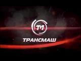 Логотип Тюменского завода - «ТрансМаш».