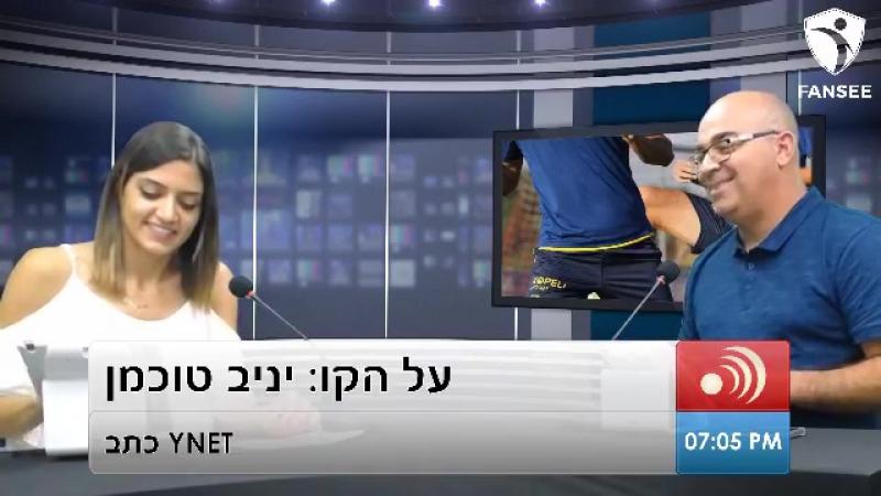 Йосси Бенаюн , перешел в Бейтар Иерусалим ; Офир Давидзада в Маккаби Тель - Авив . Все новости в прямом эфире :