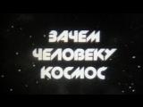 Зачем человеку космос / 1988 / Школфильм