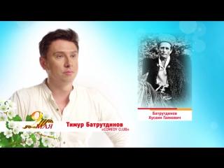 День Победы: Тимур Батрутдинов