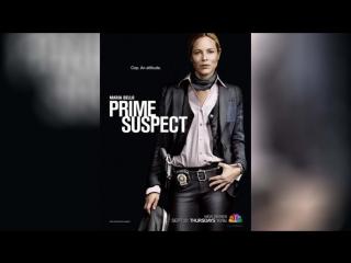 Главный подозреваемый (2011) | Prime Suspect