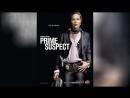 Главный подозреваемый 2011 Prime Suspect