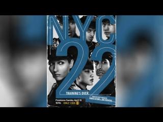 Нью-Йорк 22 (2012) | NYC 22