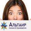 """Рекламное агенство """"Альтаир"""""""