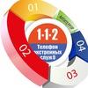 Система-112 Московская область