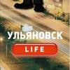 Ульяновск Life