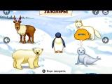Животные мира - Мультик для детей про животных - Звери северного полюса - Развивающий мультик
