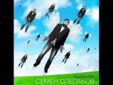 Семен Слепаков. Альбом лучших песен (2)