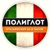 Полиглот. Выучим Итальянский язык за 16 часов!