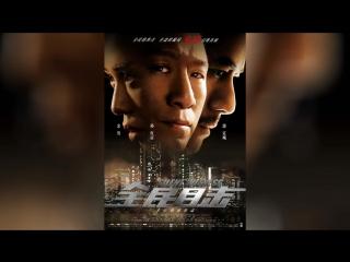 Безмолвный свидетель (2013) | Quan Min Mu Ji