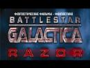Звёздный Крейсер Галактика Лезвие Battlestar Galactica Razor 2007