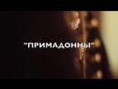 Спектакль Примадонны Тизер
