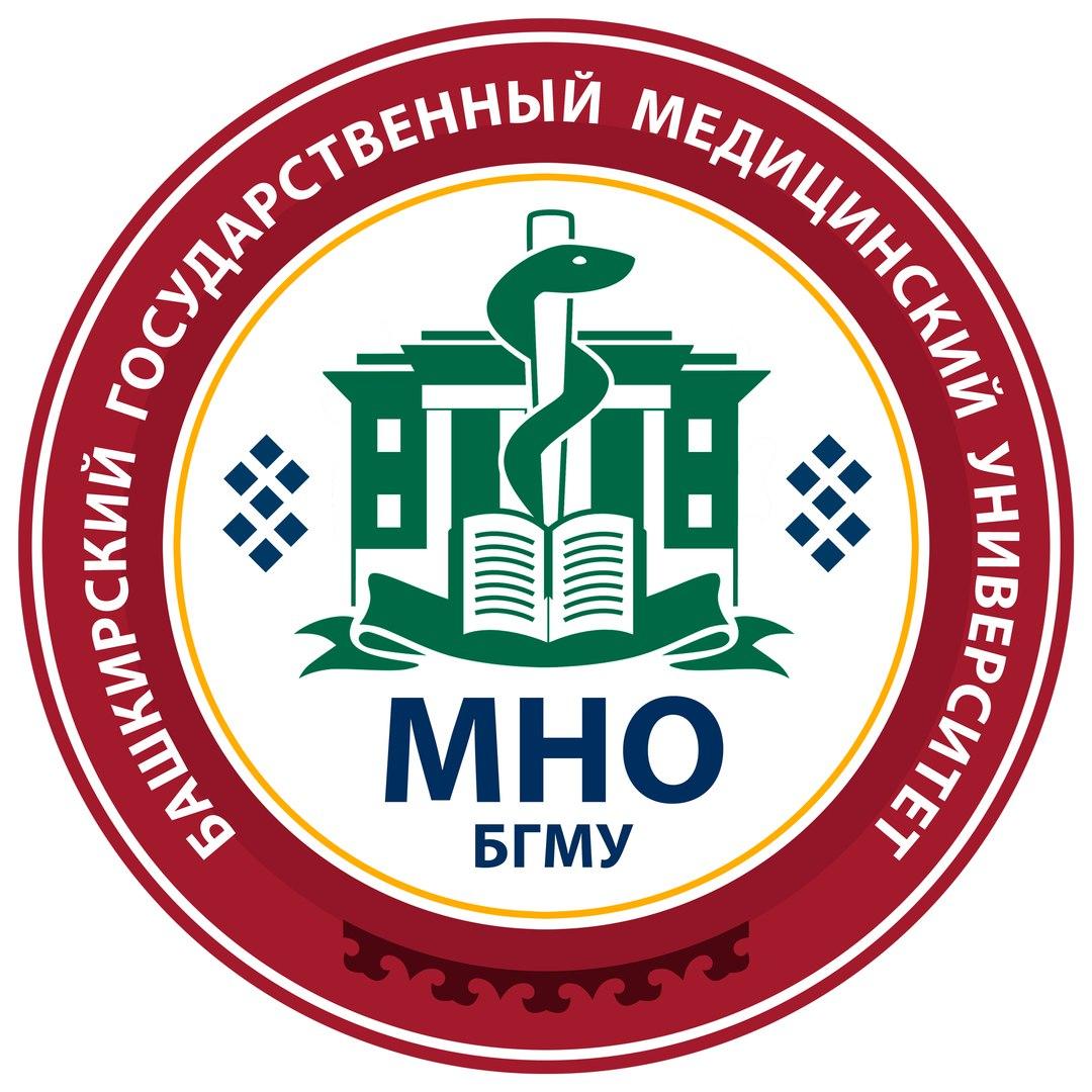 Афиша Уфа /БашГМУ/ 84-я Всероссийская научная конференция