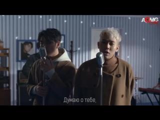  AOMG Gang  Sam Kim feat. Loco - Think About Chu (рус.саб)