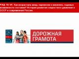 РЖД ТВ представляет программу ДОРОЖНАЯ ГРАМОТА тема ПРОШЛОЕ ВАГОНОВ .