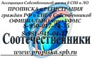 Как получить (оформить) постоянную регистрацию в Москве