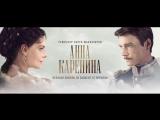 Анна Каренина (2017) трейлер
