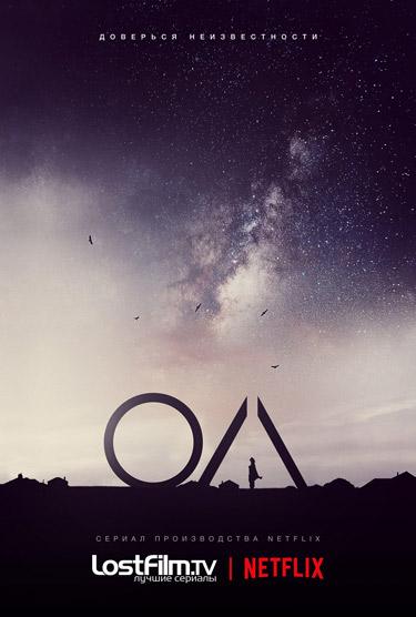 ОА 1 сезон 1-4 серия LostFilm | The OA