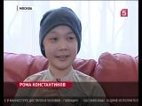 «День добрых дел» для Романа Константинова
