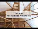 Aki Hamada Architects_2