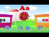 Слогопесенка со звуком А. Учим буквы - развивающий мультик. Видео для детей. Наш