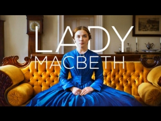 Леди Макбет | Lady Macbeth