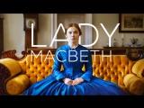 Леди Макбет | Lady Macbeth
